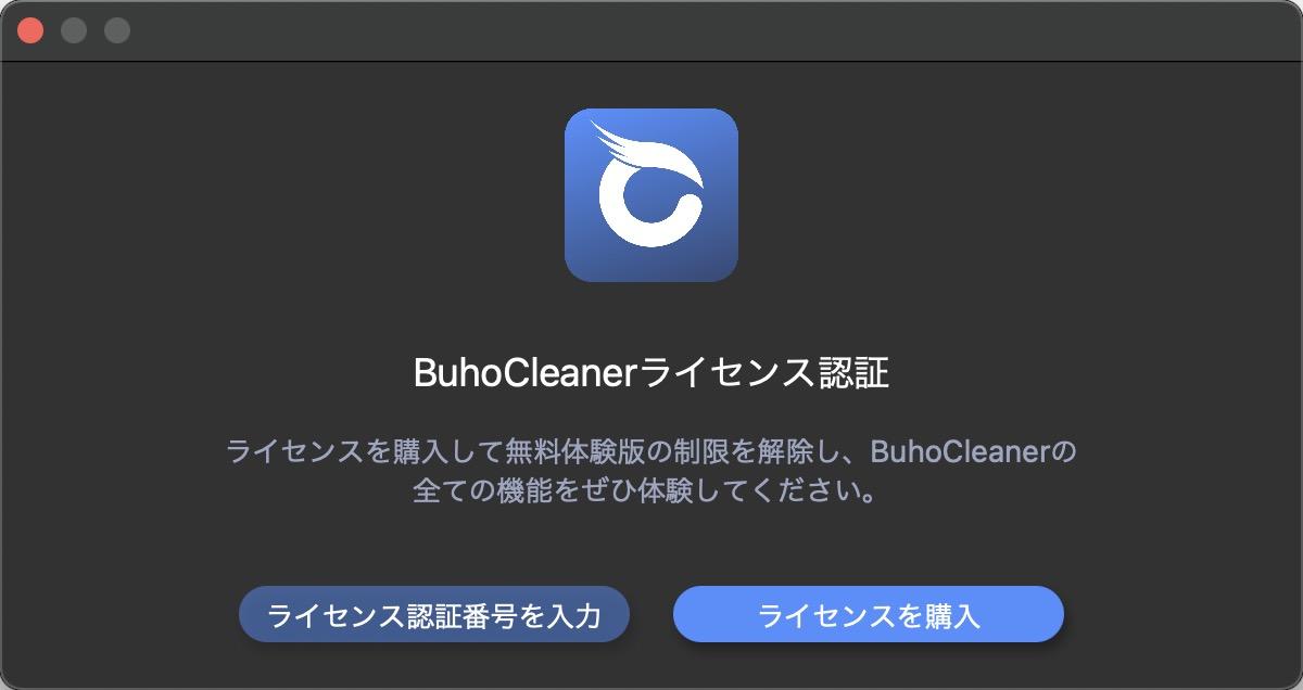 BuhoCleaner buy2