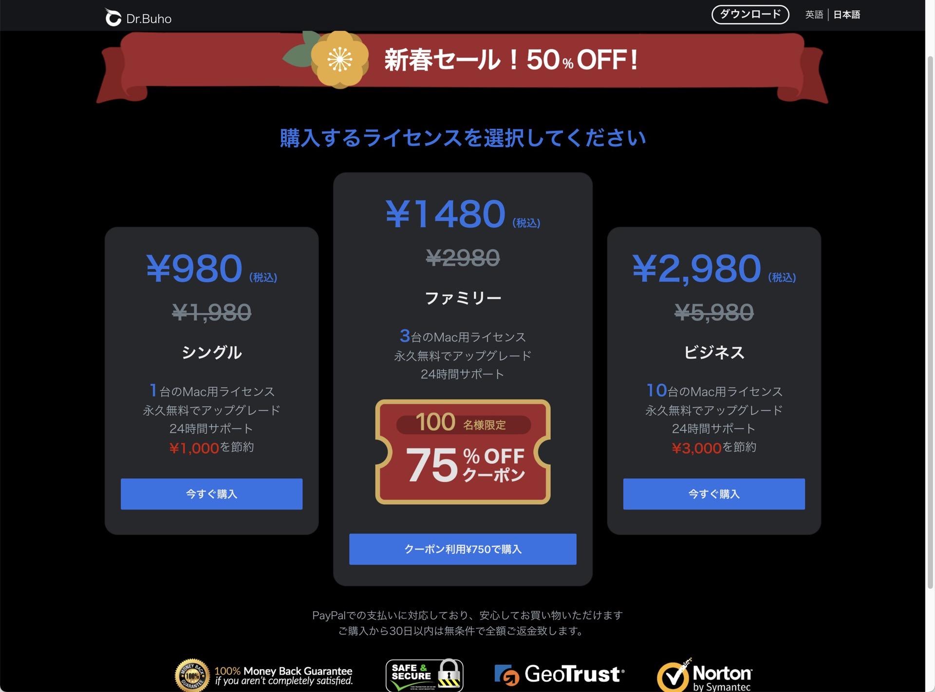 BuhoCleaner buy3