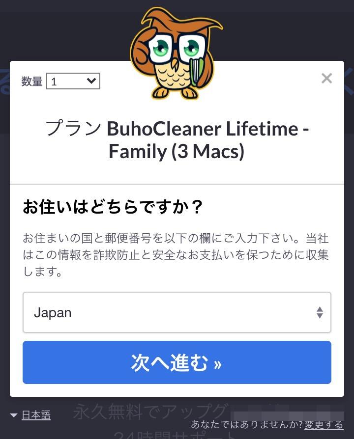 BuhoCleaner buy5