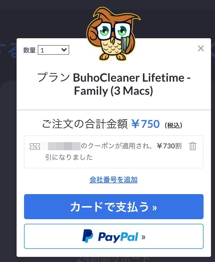 BuhoCleaner buy6